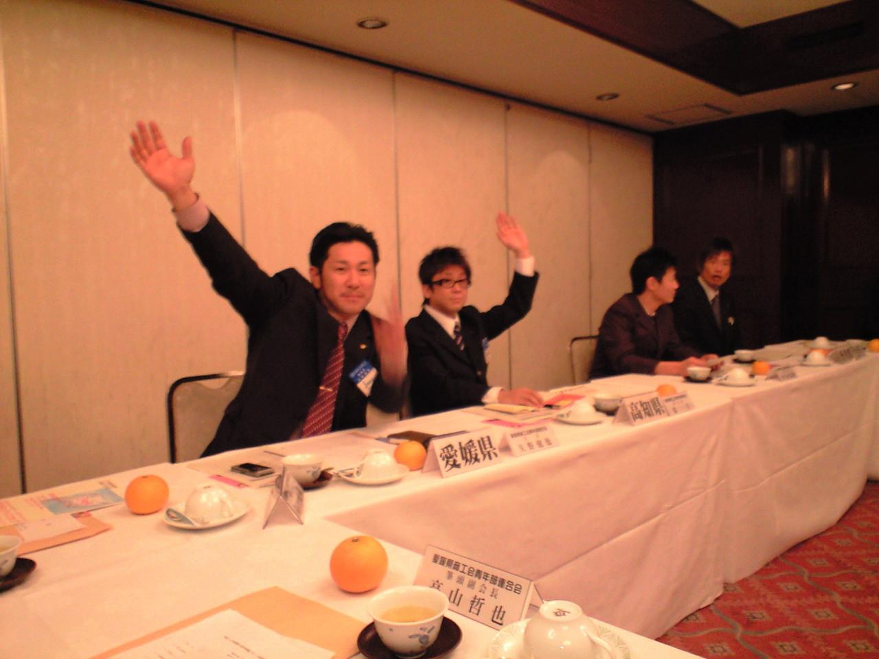 中四国会長会議