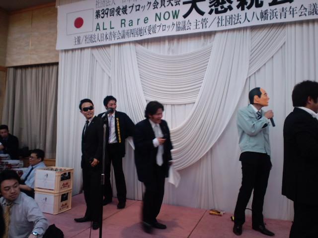 愛媛ブロック会員大会