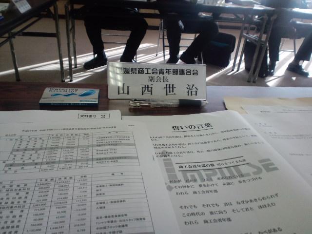 県青連常任委員会